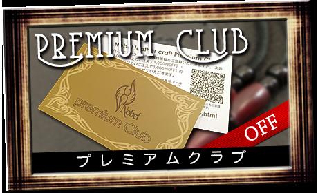 プレミアムクラブ登録
