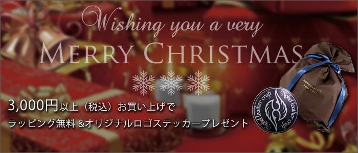 【12月キャンペーン】3,000円(税込)以上お買上げでプレゼントラッピング無料&オリジナルステッカープレゼントス